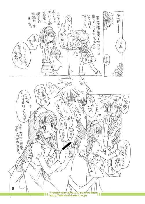 CFNM漫画 Fairy Woods 2